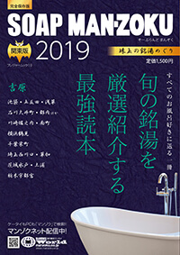 SOAP MAN-ZOKU 関東版 2019