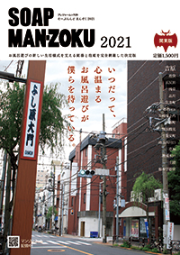 SOAP MAN-ZOKU 関東版 2021